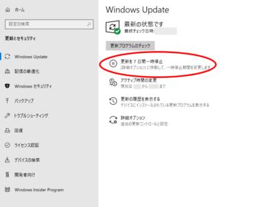 Windows10 Windows Update画面3