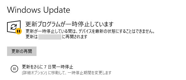 Windows10 Windows Update画面4