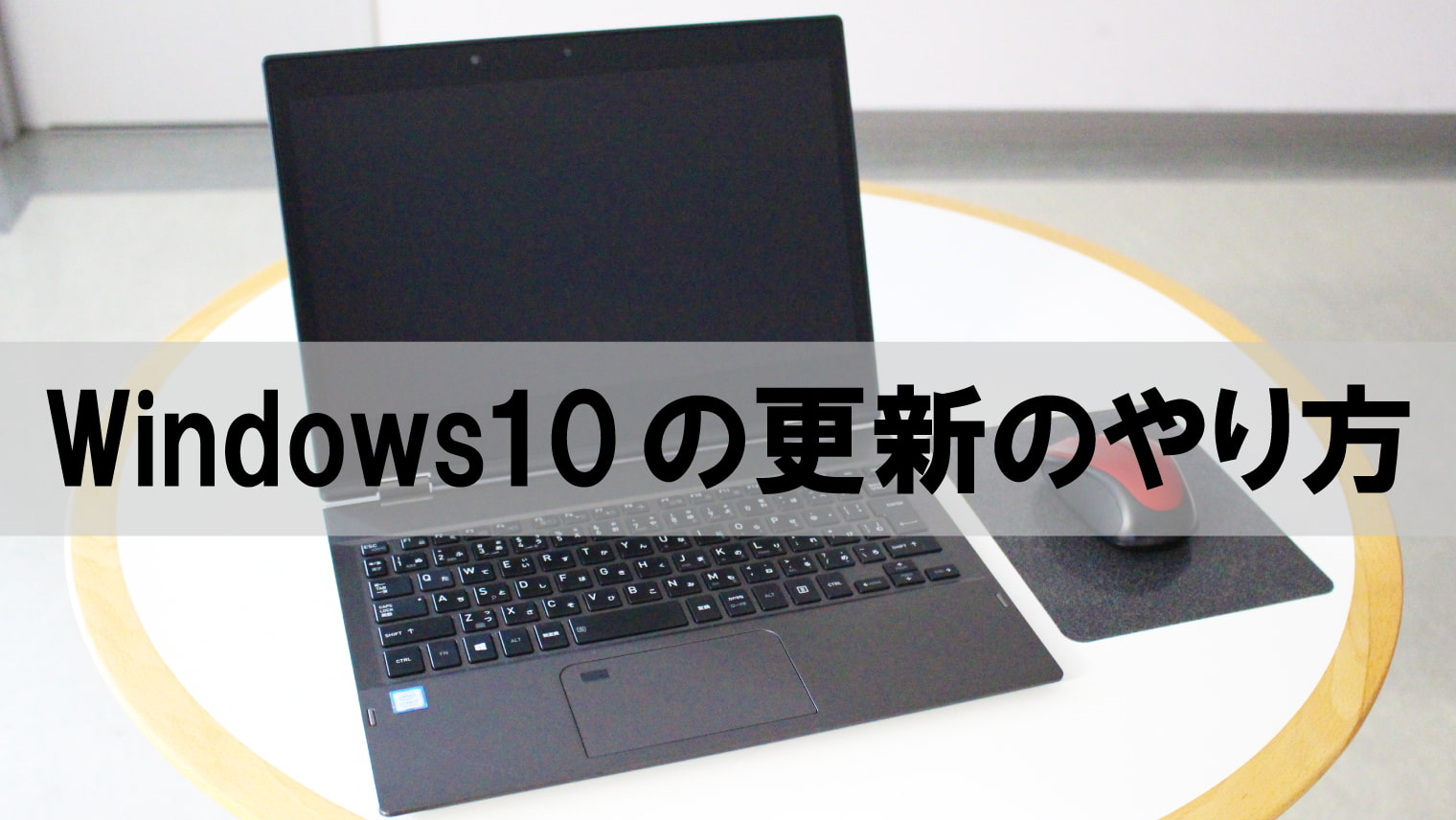 Windows10の更新のやり方【初心者でもわかる】