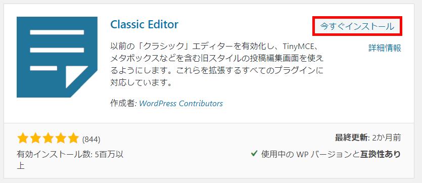 WordPress Classic Editorプラグイン