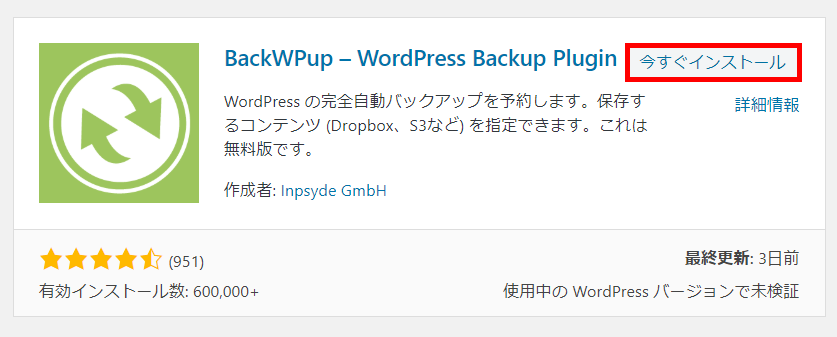 WordPress BackWPupプラグイン