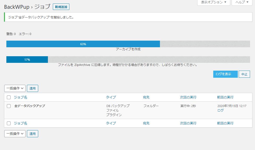 WordPress BackWPup バックアップ中の画面