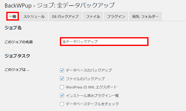 WordPress BackWPup ジョブ設定
