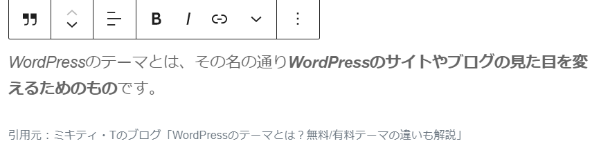 WordPress Gutenberg 引用ブロック