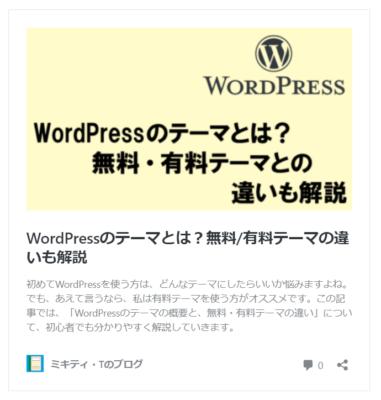 WordPress Gutenberg WordPress埋め込みブロック