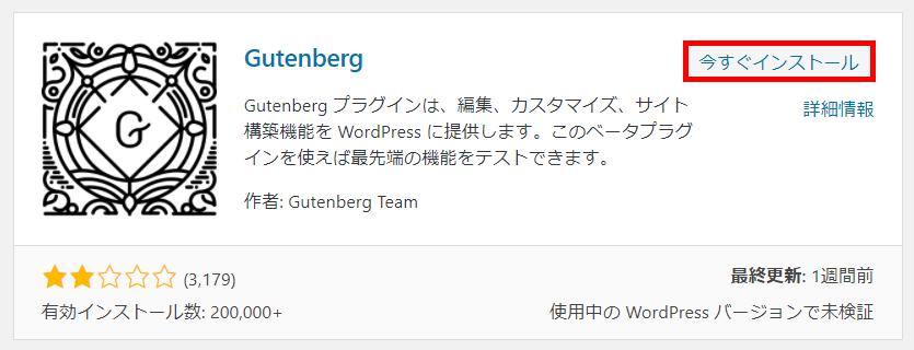 WordPress Gutenbergプラグイン