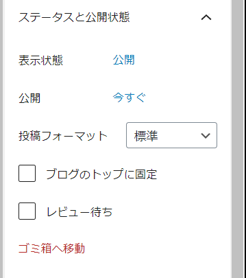 WordPress Gutenberg 右サイドメニュー ステータスと公開状態1