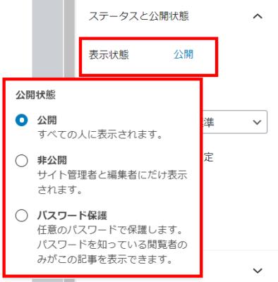 WordPress Gutenberg 右サイドメニュー ステータスと公開状態2