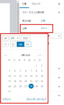 WordPress Gutenberg 右サイドメニュー ステータスと公開状態3