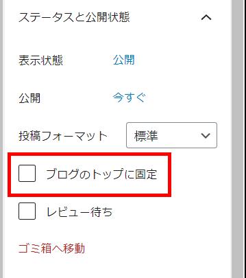 WordPress Gutenberg 右サイドメニュー ステータスと公開状態4