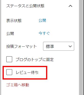 WordPress Gutenberg 右サイドメニュー ステータスと公開状態5