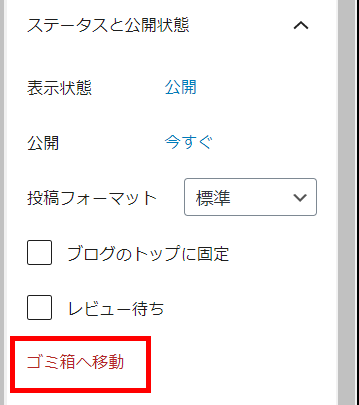 WordPress Gutenberg 右サイドメニュー ステータスと公開状態6