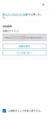 WordPress Gutenberg 記事公開完了画面