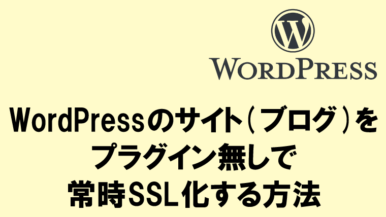 【WordPress】プラグイン無しで常時SSL化する方法【誰でもわかる】