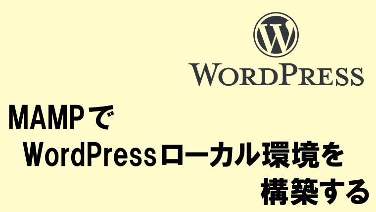MAMPでWordPressローカル環境を構築する方法【誰でもできる】
