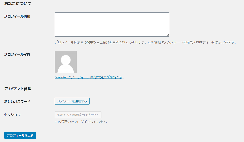 WordPress プロフィール設定画面