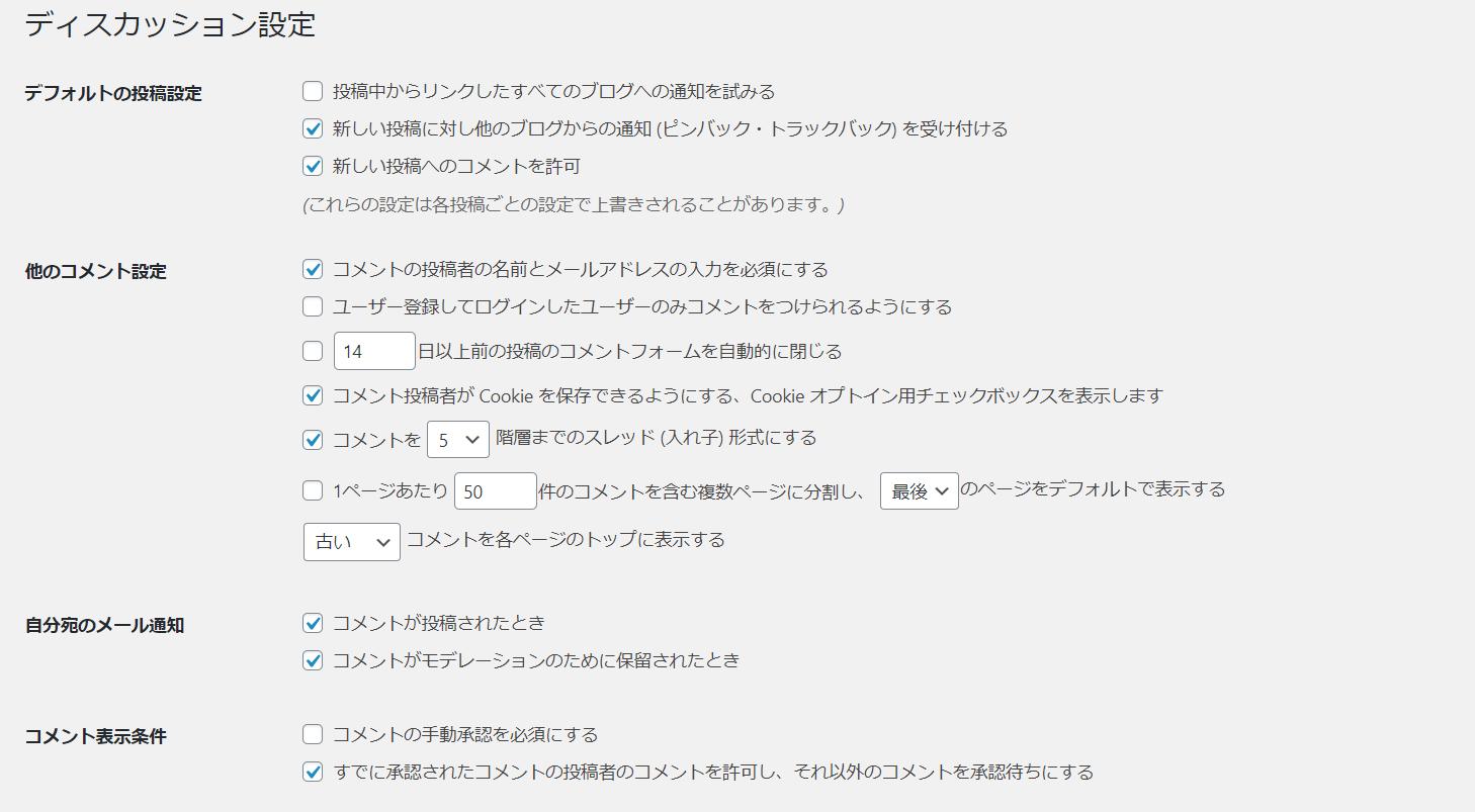 WordPress ディスカッション設定画面
