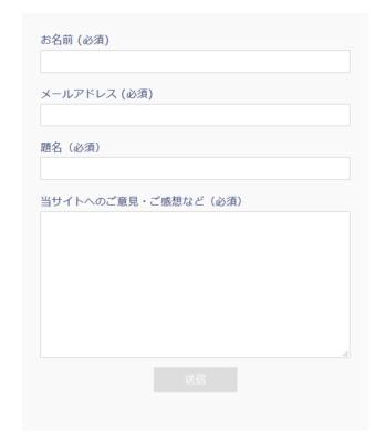 WordPress「Contact Form 7」プラグインで作ったお問い合わせフォーム