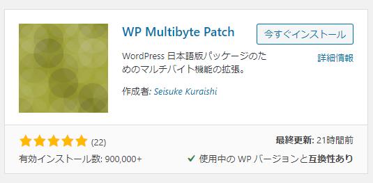 WordPress WP Multibyte Patch