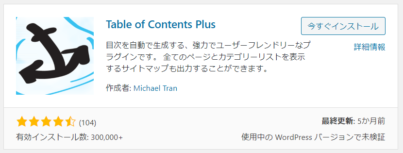 WordPress Table of Contents Plus