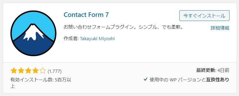 WordPress Contact Form 7