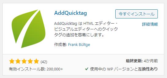 WordPress AddQuickTag