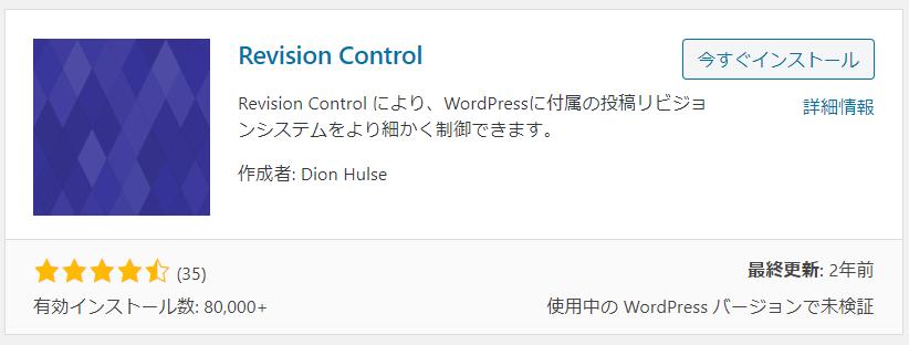 WordPress リビジョンコントロール