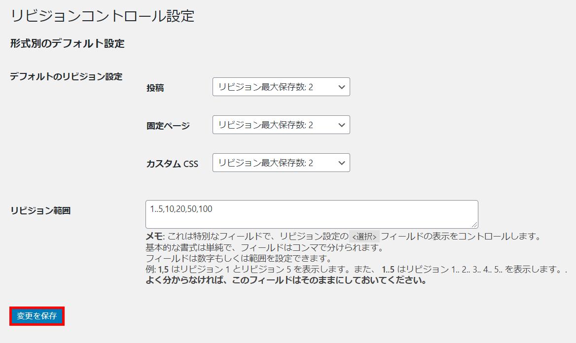 WordPress リビジョンコントロール設定画面