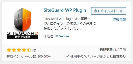 WordPress SiteGuard WP Plugin