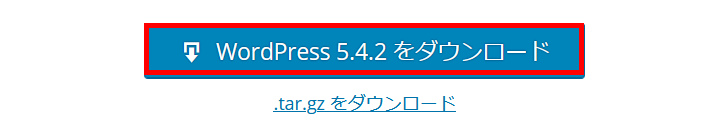 WordPressをダウンロードする方法