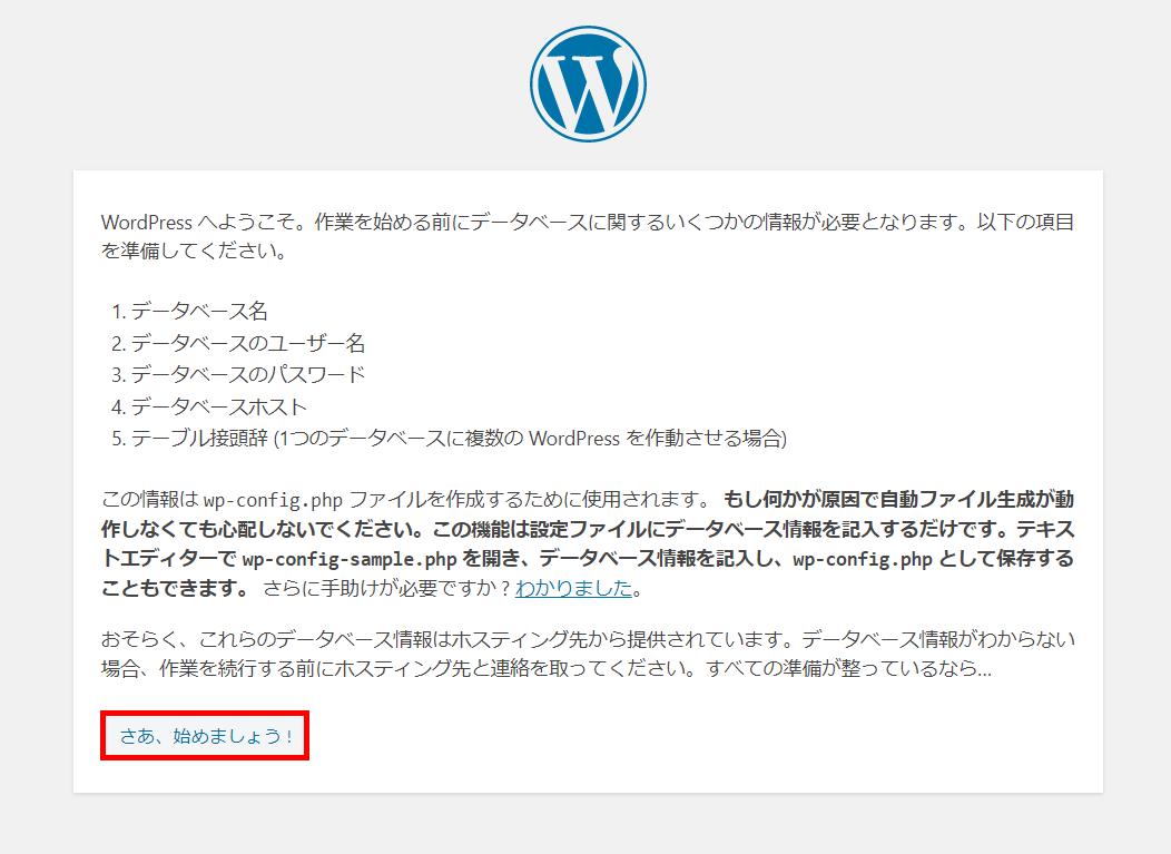 WordPressセットアップ画面1