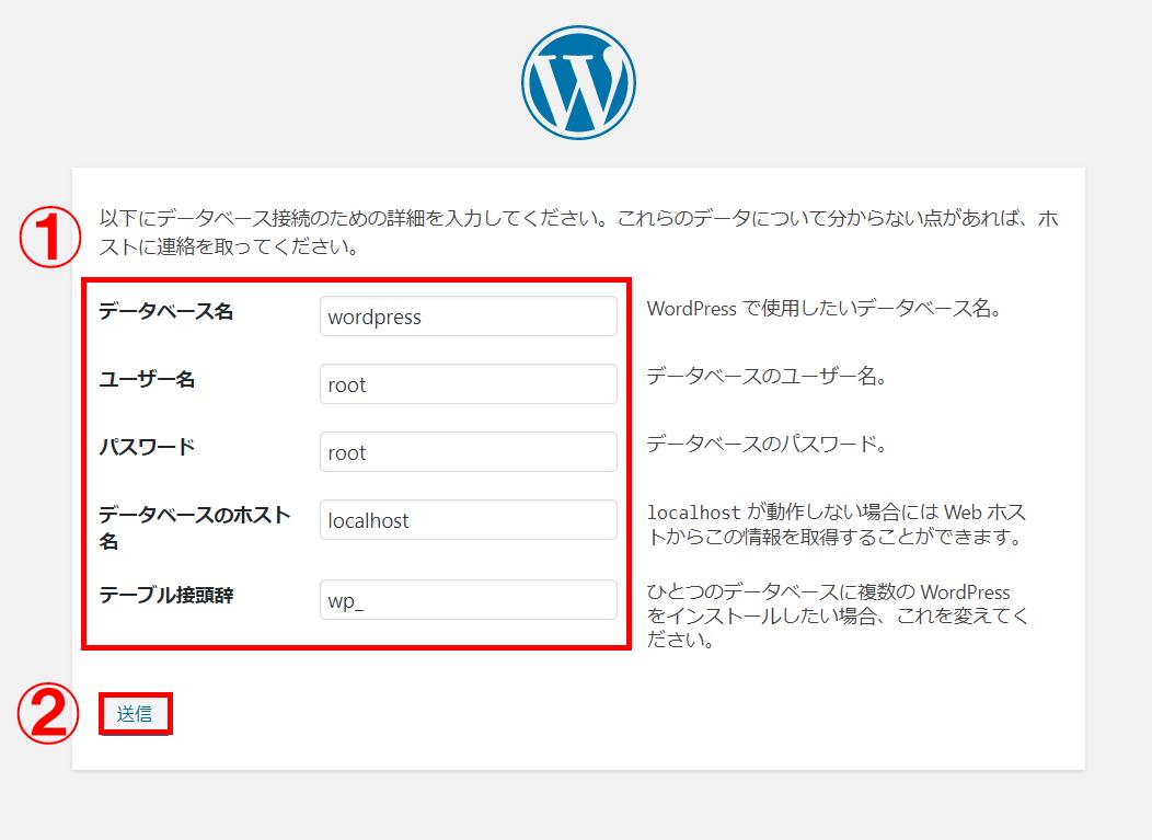 WordPressセットアップ画面2