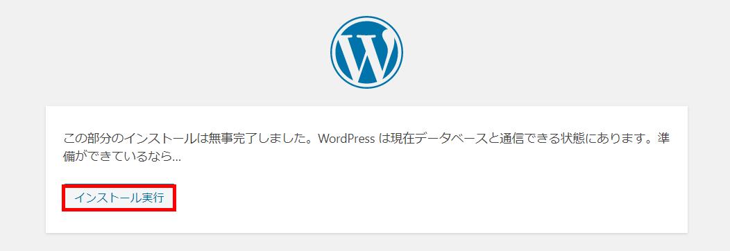 WordPressセットアップ画面3
