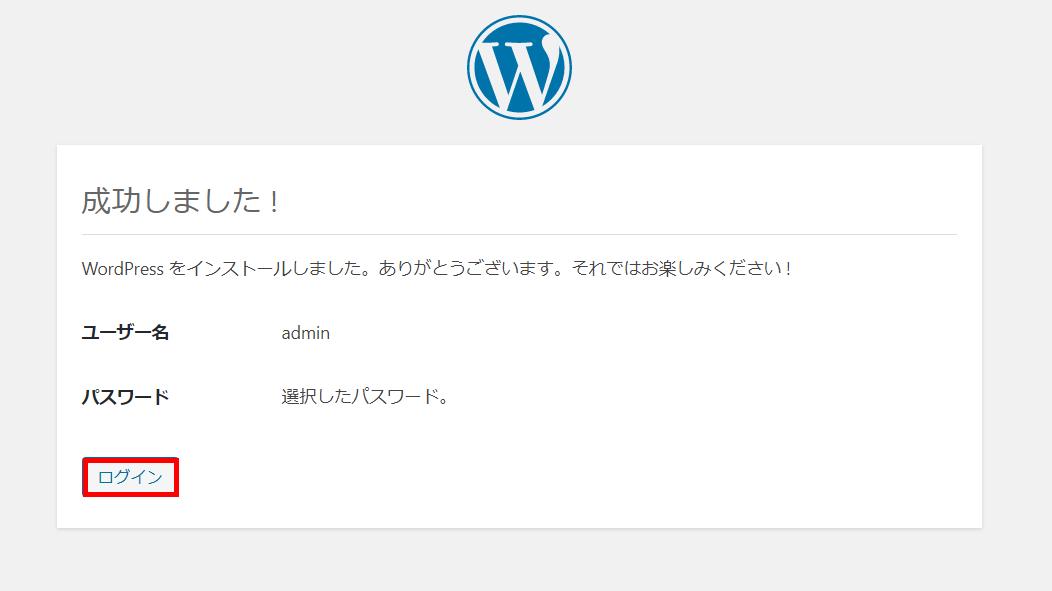 WordPressセットアップ画面5