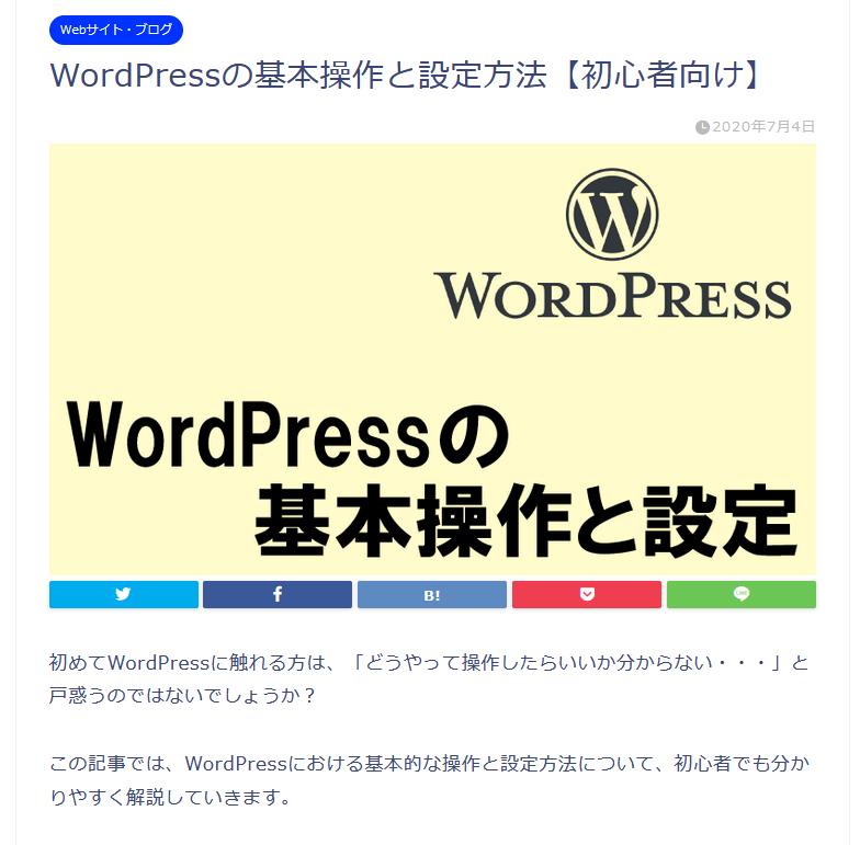 WordPress 投稿ページ