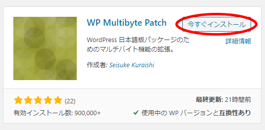 WordPress WP Multibyte Patch