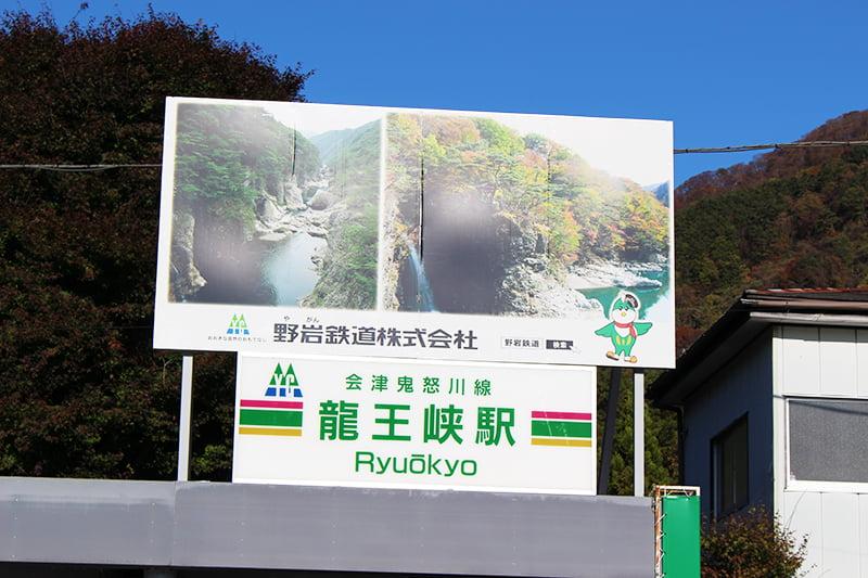野岩鉄道龍王峡駅