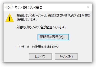 Outlook 「インターネットセキュリティ警告」エラー