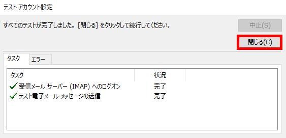 Outlook テストアカウント設定画面