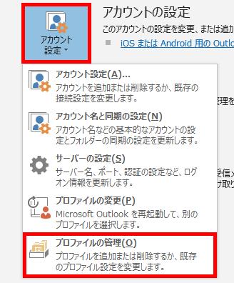 Outlook アカウント設定