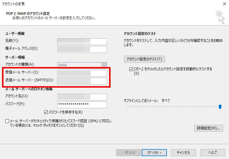 Outlook POPとIMAPのアカウント設定画面