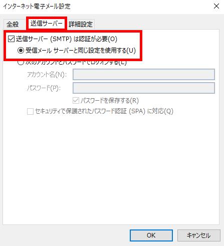 Outlook インターネット電子メール設定画面