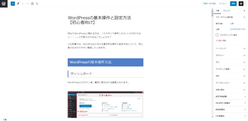 WordPress 投稿編集画面