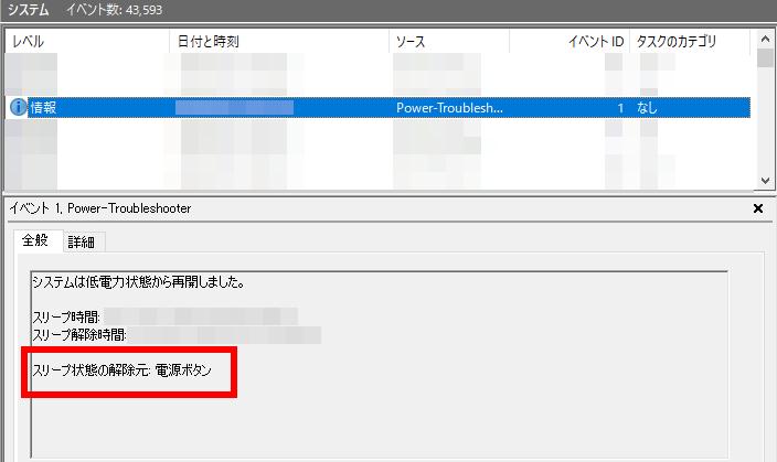 Windows10 イベントビューア