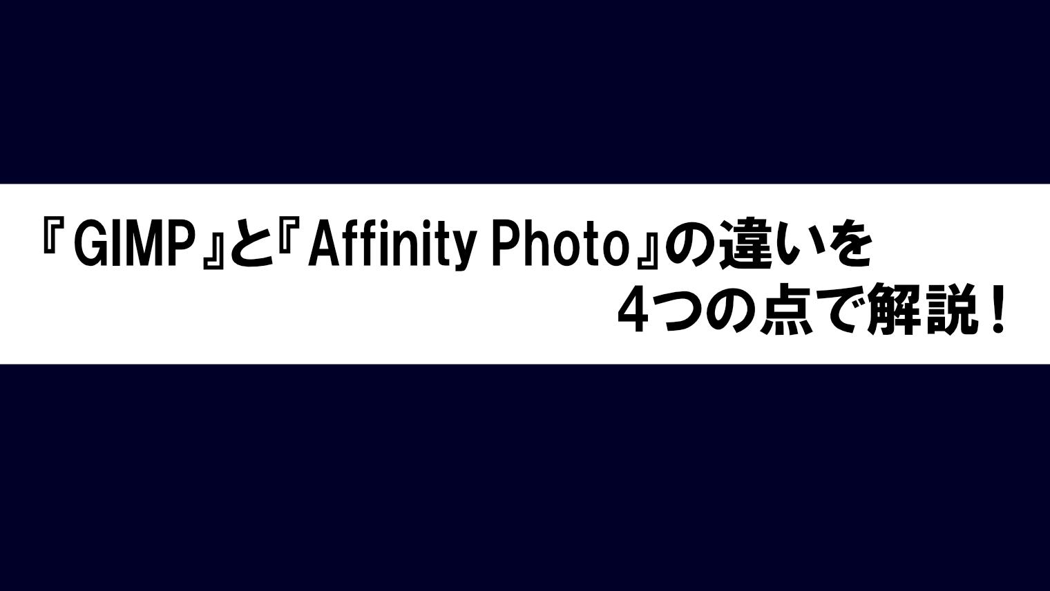GIMPとAffinity Photoの違いを4つの点で解説!