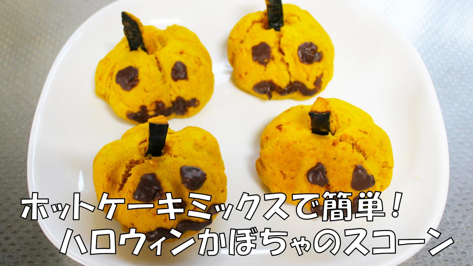 ホットケーキミックスで簡単!ハロウィンかぼちゃのスコーン