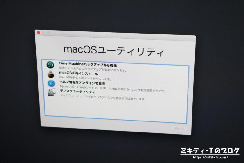 MacOS データ消去方法1