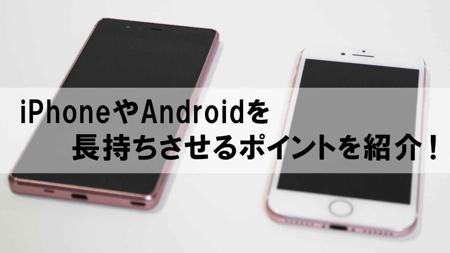 iPhoneやAndroidを長持ちさせる5つのポイントを解説