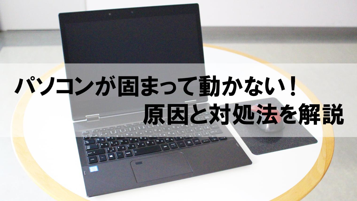 【Windows10】パソコンが固まって動かない!原因と対処法を解説