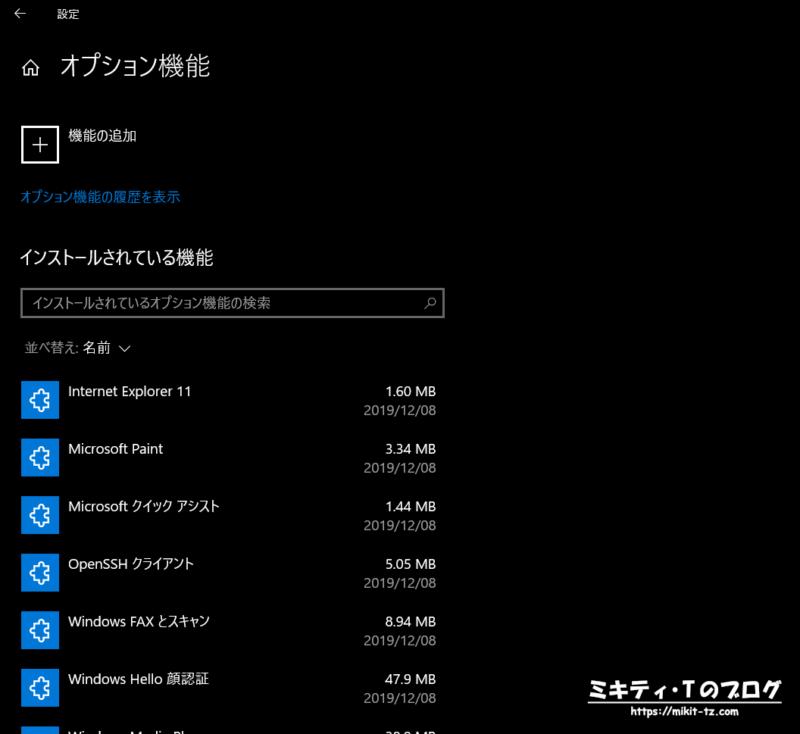 Windows10 オプション機能画面